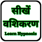 Perform Hypnosis : Vashikaran