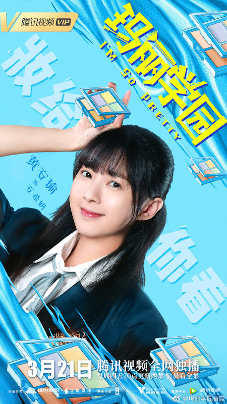 I'm So Pretty China Web Drama