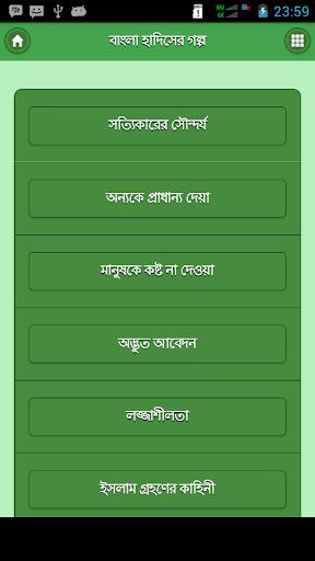 বাংলা হাদিসের গল্প