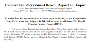 Rajasthan Cooperative Dairy Bharti 2021 for 503 Post Apply Online Application Form