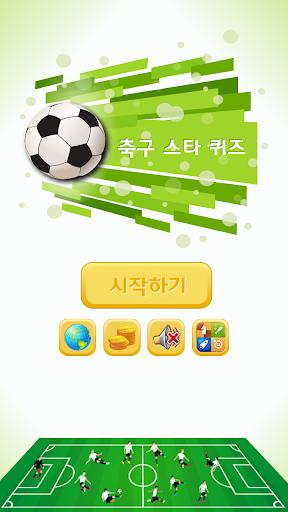 축구 스타 퀴즈
