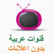 تطبيق تلفزيون المهاجر