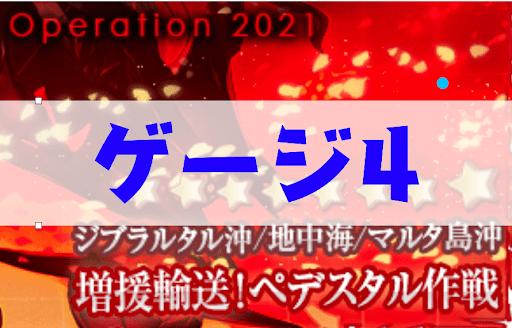 21年夏 E3-4