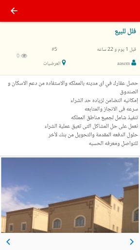 حراج نجران screenshot 10