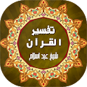 Tafseer ul Quran | تفسیر القرآن - Pashto icon