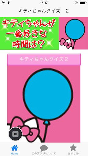 きてぃちゃんクイズ2
