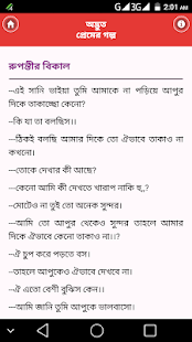 অদ্ভুত প্রেমের গল্প - Romantic Story Bangla - náhled