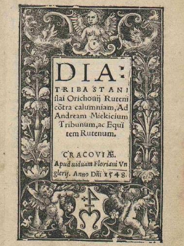 Станіслав Оріховський. Діатріба. 1548 рік