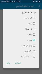 تطبيق جيران للتعارف - náhled