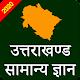 Download Uttarakhand GK & GS in Hindi ( उत्तराखंड ) For PC Windows and Mac