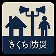 きくち防災・行政ナビ タブレット版