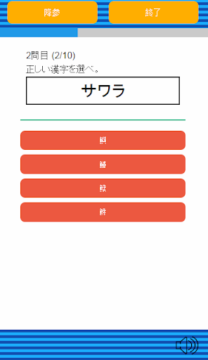 玩免費益智APP|下載魚介類漢字クイズ(魚へん&魚介類) app不用錢|硬是要APP