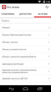 Больница №1 - Волынская screenshot 6