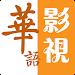 华语影视 icon