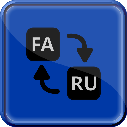 ترجمه فارسی به روسی (app)
