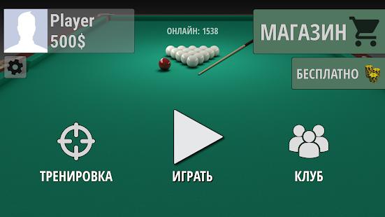 Русский бильярд Screenshot