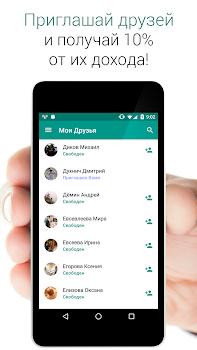NewApp: мобильный заработок