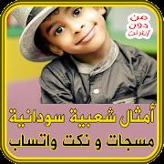أمثال شعبية سودانية - مسجات
