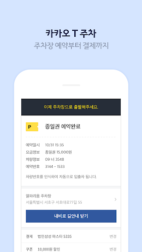 Download Kakao T - Taxi, Driver, Parking, Navi, Carpool APK