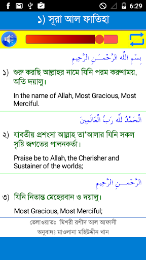 25 Small Surah Bangla 1.4 screenshots 2