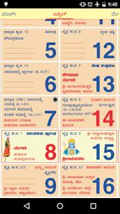 Kannada Sanatan Calendar 2016 Screenshot 3
