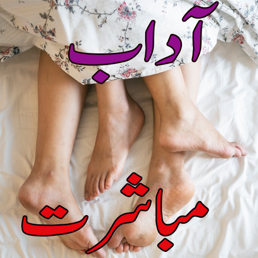 Adab e mubashrat+urdu book download.