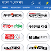 Bangla Newspapers All BD News