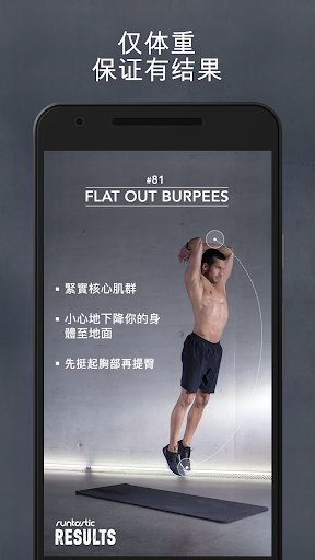 Runtastic Results 私人健身教练