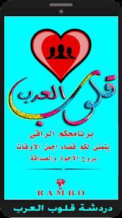 دردشة قلوب العرب - náhled