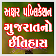 Axar Gujarat No Itihas