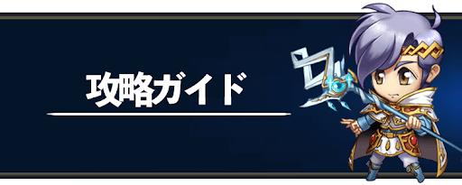 ラングリッサー_攻略ガイド