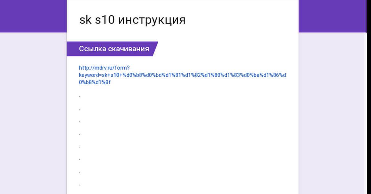 sk s10 инструкция