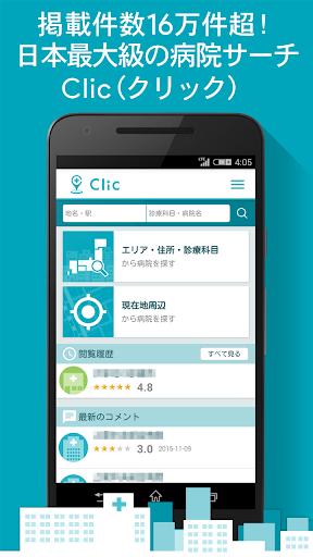 Clic(u30afu30eau30c3u30af)u5168u56fdu75c5u9662u691cu7d22u2010u75c5u9662u30fbu533bu9662u30fbu30afu30eau30cbu30c3u30af 1.10.4 Windows u7528 1