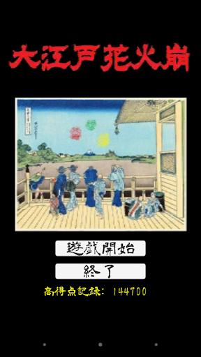 大江戸花火崩(和風ブロック崩し)