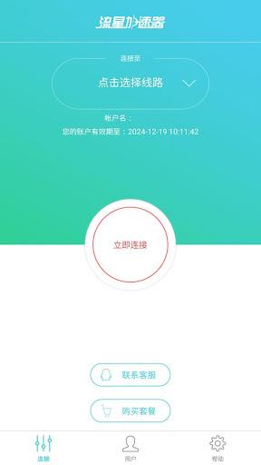 流星VPN-安全稳定,快速便捷的VPN for PC