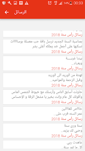 أحسن رسائل رأس سنة 2018 - náhled