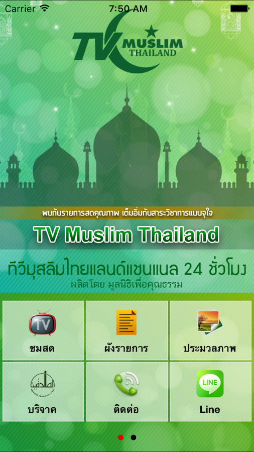 TV Muslim Thailand- screenshot