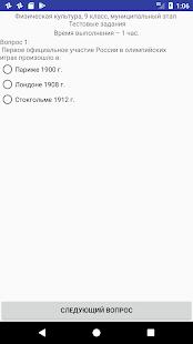 Тест (физкультура 9-11 класс) - náhled