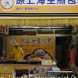 鍾家原上海生煎包