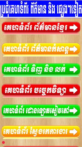 Khmer All Web