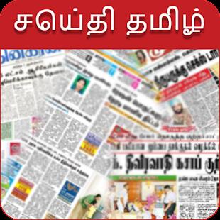 tamil news live - tamil news app - náhled