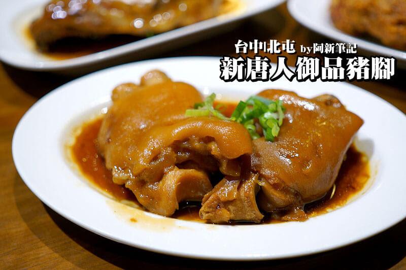 台中北屯餐廳推薦,新唐人御品豬腳