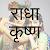 राधाकृष्ण Radha-Krishna file APK for Gaming PC/PS3/PS4 Smart TV