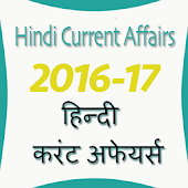 Daily Current Affairs Hindi