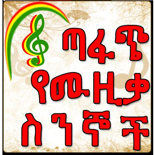 Ethiopian ሚጣፍጥ የሙዚቃ ስንኞች