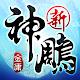 新神鵰俠侶-金庸武俠大世界