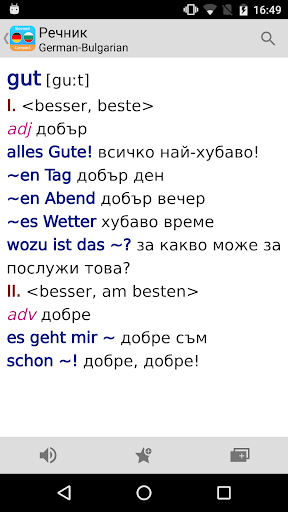 Немски <> Български Речник Slovoed Compact screenshot 1