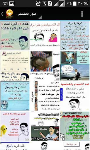 نكت تحشيش عراقي بالصور بدون نت Apk 1 5 On Pc Mac Appkiwi Apk