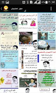 نكت تحشيش عراقي بالصور بدون نت screenshot 2
