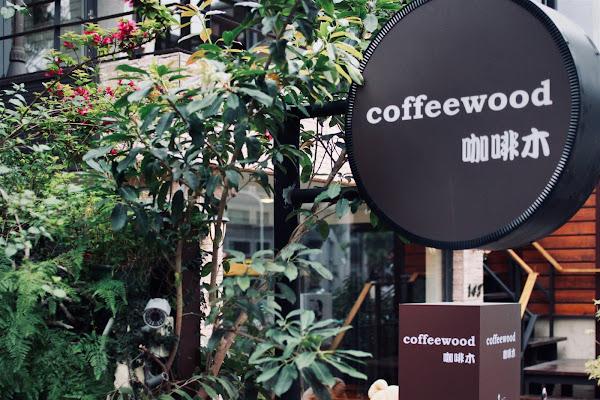 新竹CoffeeWood咖啡木,享受一個人的早午餐